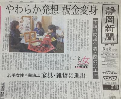 新聞トップ!