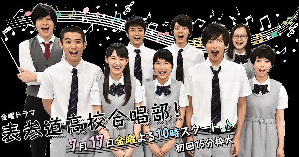 7/17(金)スタート! TBSドラマ「表参道高校合唱部!」で使用していただきます