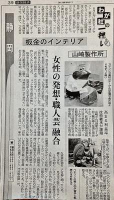 日本経済新聞に掲載していただきました。