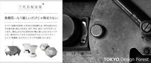 """東京デザインフォレストは職人の伝統技術とデザイナーの新しい視点から生まれた、毎日使いたい暮らしのデザイン雑貨、道具たちを紹介します。"""""""