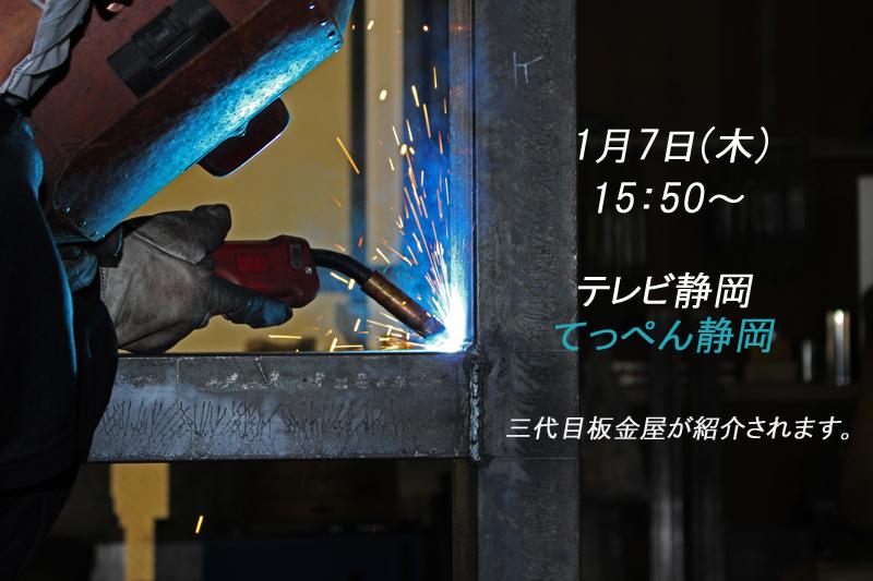 「てっぺん静岡」にて三代目板金屋を紹介していただきます。