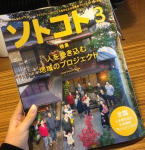 三代目板金屋 メタルインテリアをソトコト3月号に掲載していただきました!