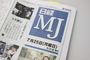 三代目板金屋 日経MJ新聞 で紹介されました。