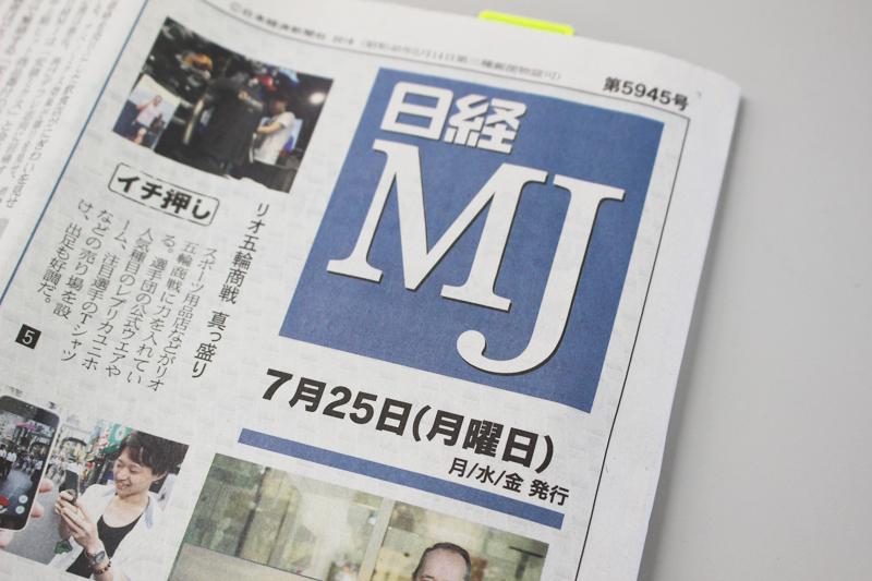 日経MJ新聞に掲載されました。