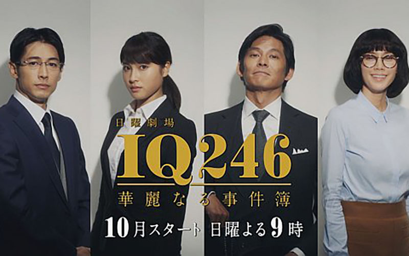 TBSドラマ「IQ246」のドラマセットにて三代目板金屋のインテリアが登場します!