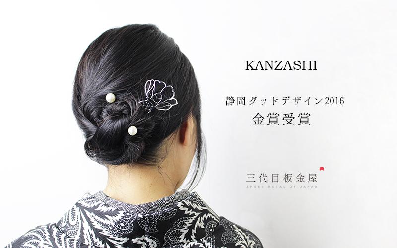 2016静岡グッドデザイン賞 金賞受賞
