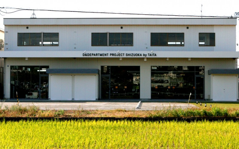 D&DEPARTMENT SHIZUOKA にて期間限定販売のお知らせです。