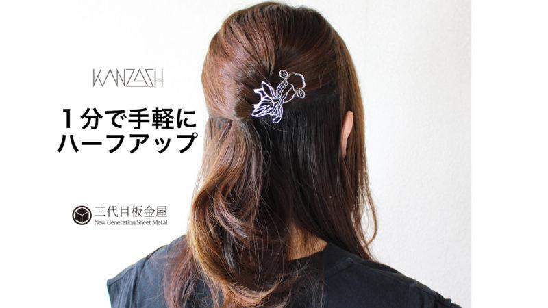 日本橋三越浴衣ガーデン期間限定販売のお知らせ
