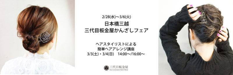 2/28~3/6日本橋三越にて三代目板金屋かんざしフェアが開催されます。