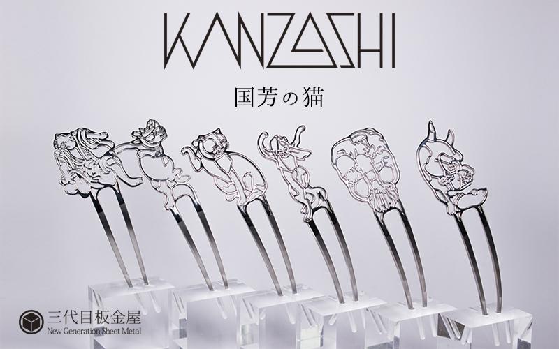 歌川国芳の浮世絵から猫たちのカンザシ、いつだって猫展にて販売開始