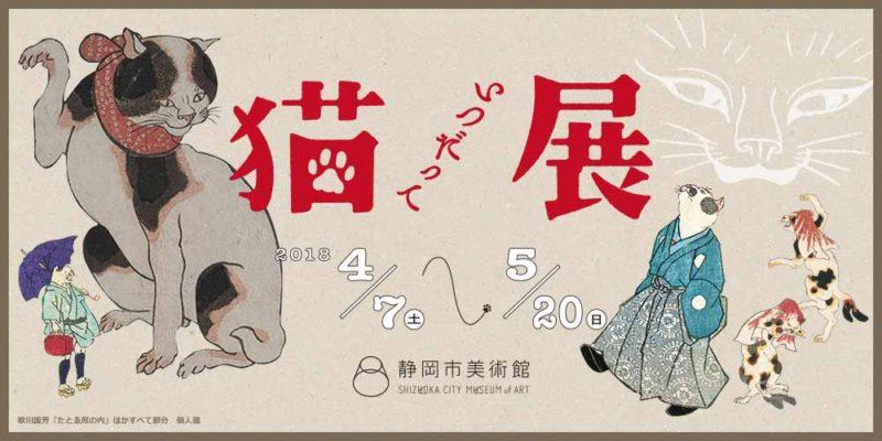 4/7~5/20「いつだって猫展」in静岡市美術館 にて販売中です。