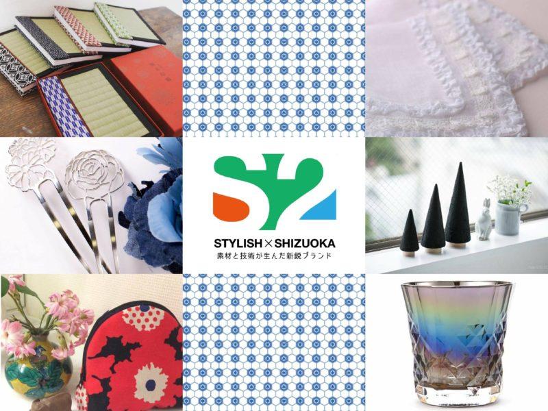 STYLISH×SHIZUOKA 松坂屋上野店にて期間限定販売のお知らせ