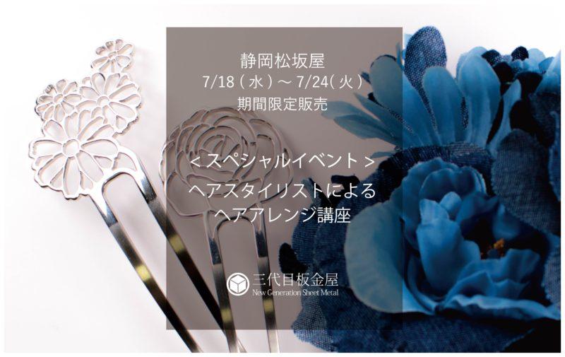 松坂屋静岡店 期間限定販売のお知らせ