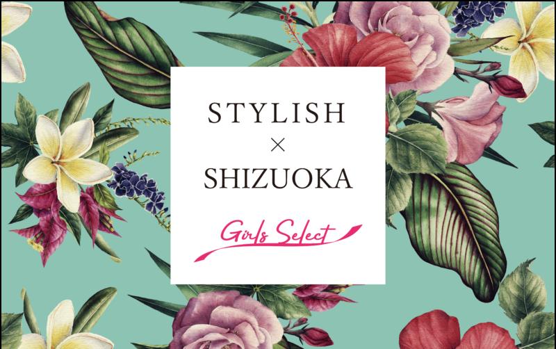 STYLISH×SHIZUOKA-Girls select- 静岡駅ビルパルシェにて期間限定販売のお知らせ