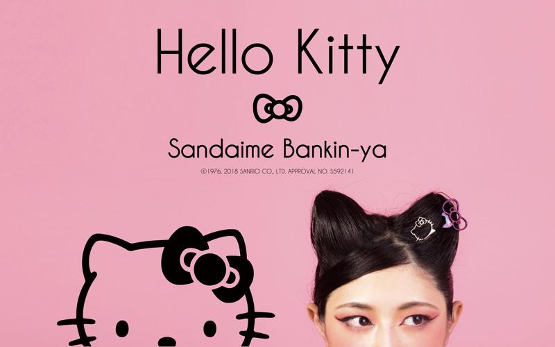 新商品【HELLO KITTY×KANZASHI】発売のお知らせ