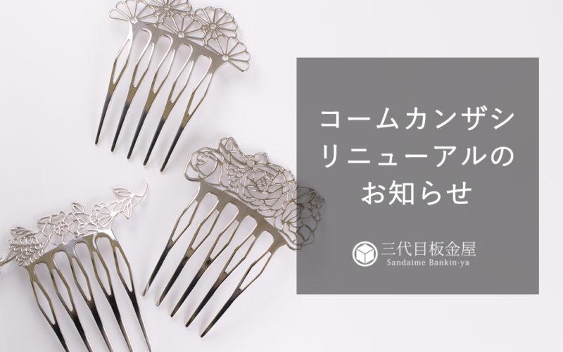 「Comb- KANZASHI」形状リニューアルのお知らせ