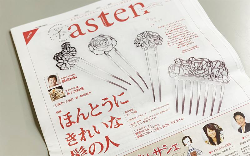 KANZASHI「asten」掲載のお知らせ