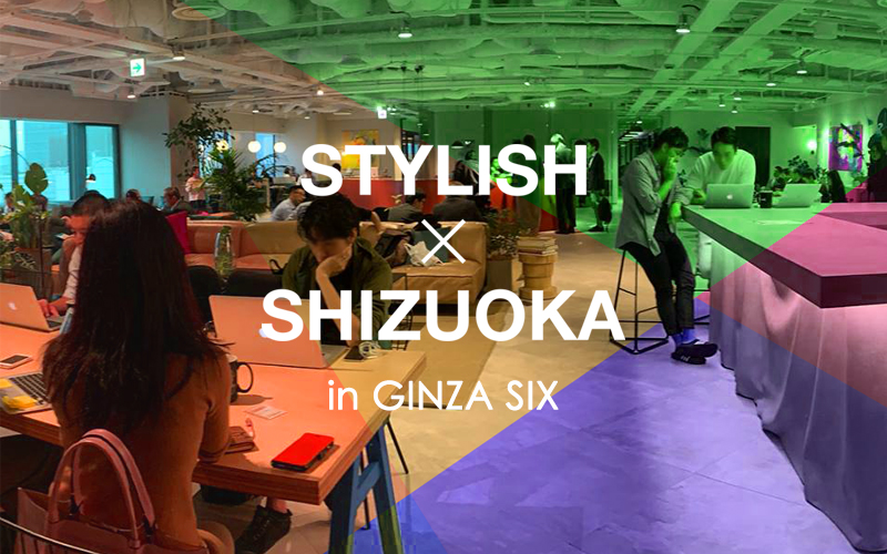 STYLISH×SHIZUOKA in GINZASIXイベントのお知らせ