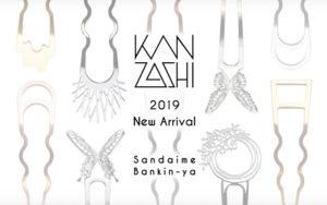 三代目板金屋新作発売 tgc東京ガールズコレクションでもモデルが着用したKANZASHIです