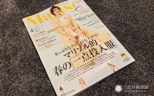 マリソル4月号掲載 知花くららさんに着用いただきました!
