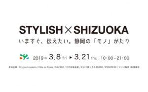 STYLISH SHIZUOKA CCCにて合同展示会のお知らせです