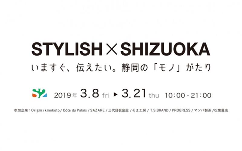 STYLISH×SHIZUOKA in CCC
