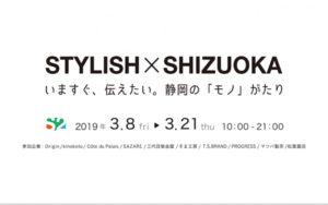 stylish shizuoka CCCにて合同展示会開催のお知らせ