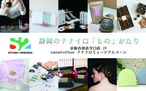 STYLISH SHIZUOKA京阪百貨店ナナイロものがたりで期間限定販売です。