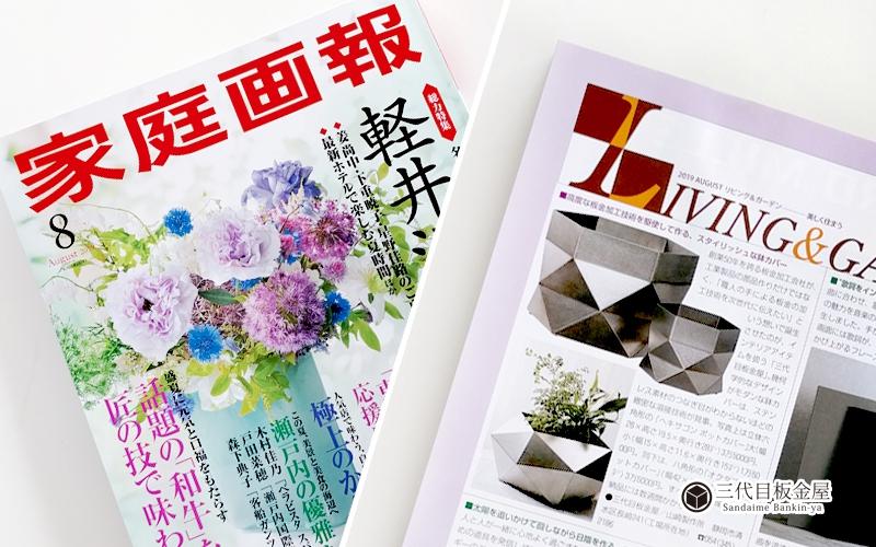 掲載記事のお知らせ/家庭画報8月号