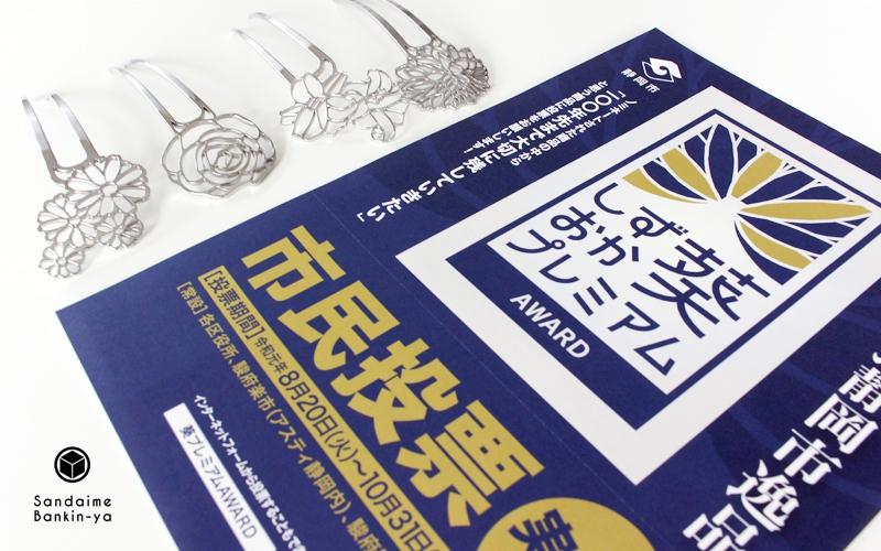 【10/5(土),6(日)】しずおか葵プレミアムAWARD商品が一挙集合です