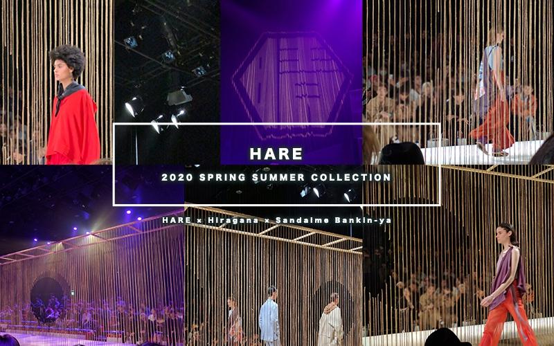 コラボアイテムがランウェイを彩りました<HARE 2020 S/S collection>