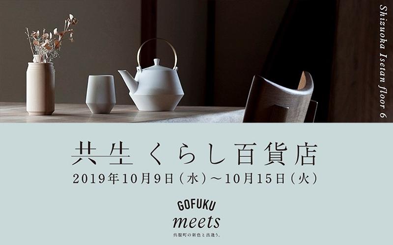 共生くらし百貨店(静岡伊勢丹)/期間限定販売のお知らせ