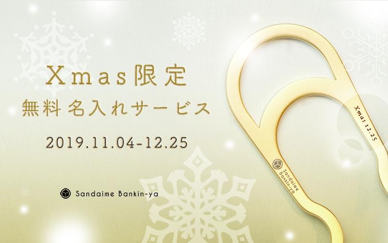 世界に一つだけ、名入れプレゼントで特別なクリスマスを
