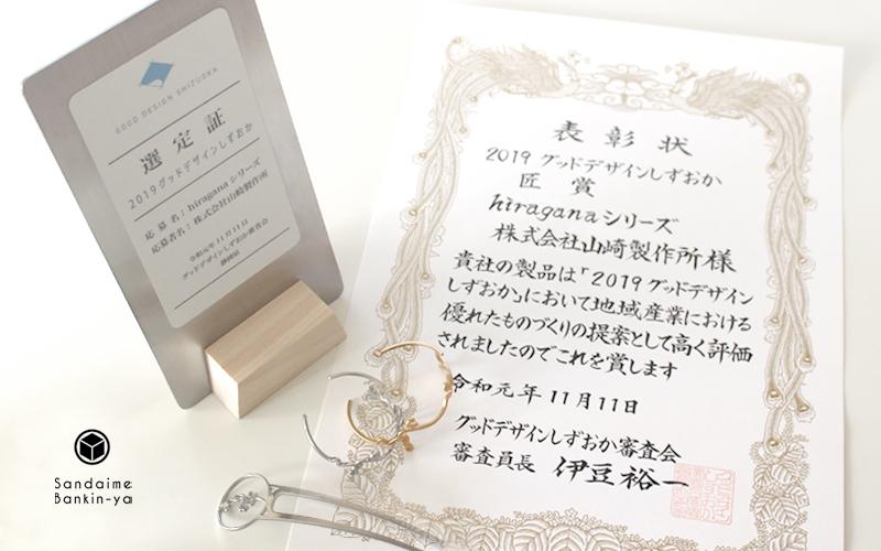グッドデザインしずおか2019 表彰式!
