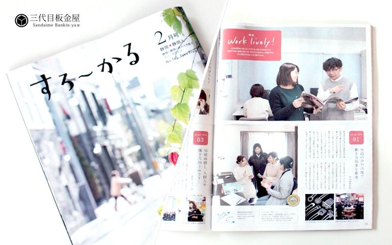 静岡フリーマガジン「すろーかる」 弊社の取り組みが掲載中🍀