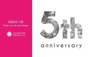 三代目板金屋は5周年おめでとう!