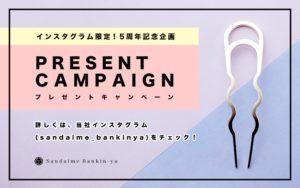 プレゼントキャンペーン三代目板金屋5周年、instagram