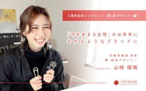 三代目板金屋5周年記念インタビューデザイナー編