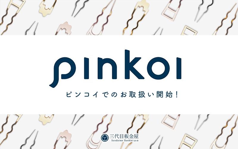 ネットショップ「pinkoi(ピンコイ)」でのお取り扱いがスタート!!