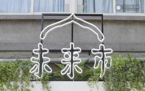 台湾 未来市 三代目板金屋