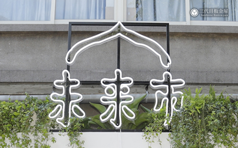 期間限定・台湾「未来市」にて販売開始