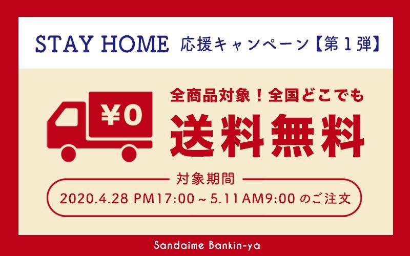 STAY HOME 応援キャンペーン / 全国どこでも送料無料!
