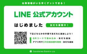 三代目板金屋 公式LINE 新登場 友達登録よろしくお願いします。