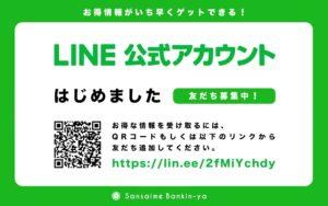 LINE 公式 三代目板金屋 アカウント