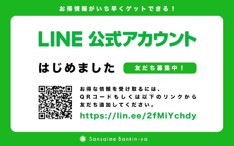 公式LINE新登場!