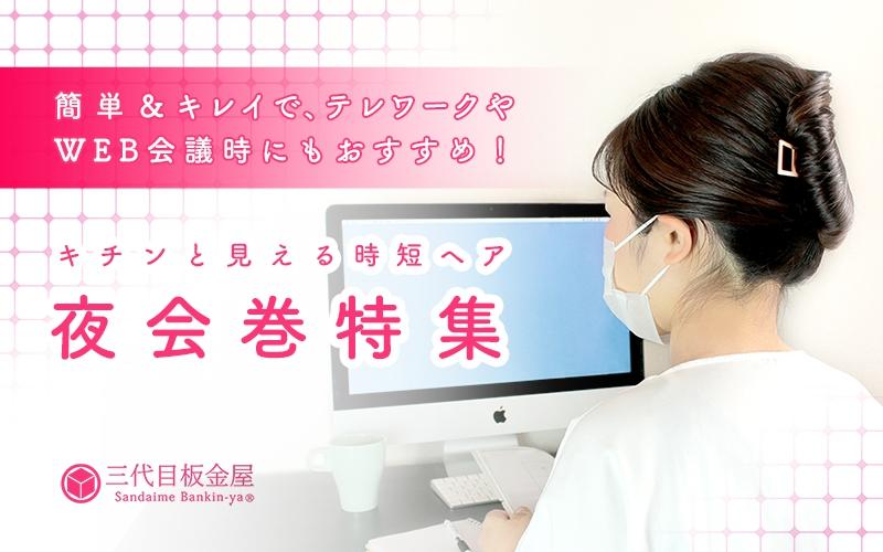 「夜会巻」特集  簡単&キレイで、テレワーク・WEB会議時にもおすすめ!