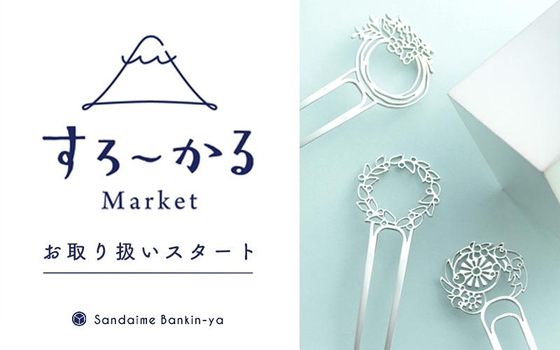 「すろーかるマーケット」オープン!