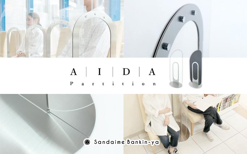 【新商品】人と人との「AIDA」に。