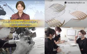 JETRO 三代目板金屋 山崎製作所 取材 動画 かんざし
