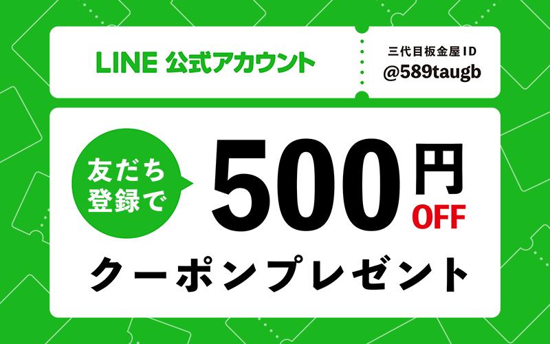 公式LINE 新規お友だち登録で、500円OFFクーポン配布中!